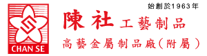 陳社工藝制品