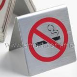 不鏽鋼禁煙牌