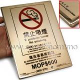 禁煙告示牌